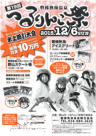 第19回 磐梯熱海温泉つるりんこ祭