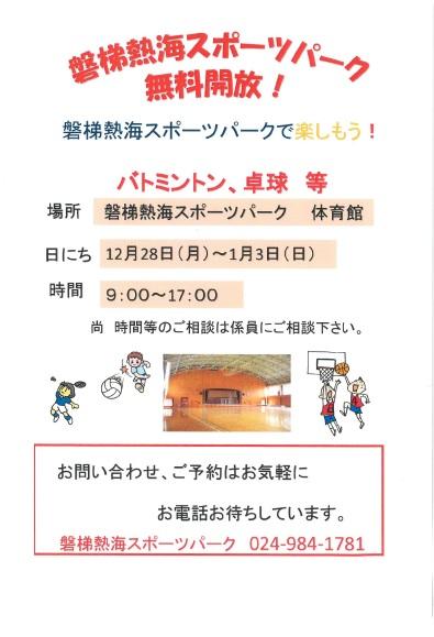 磐梯熱海スポーツパーク無料開放!