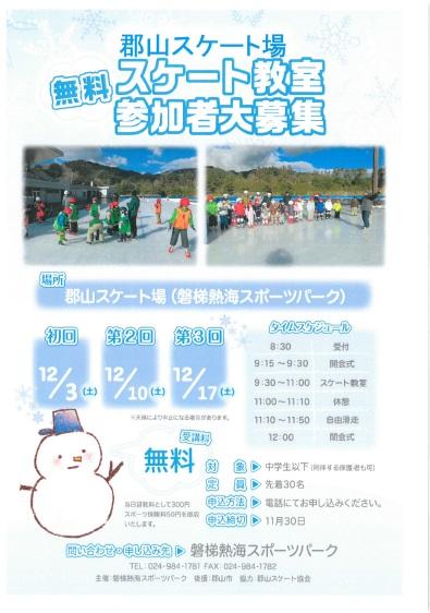 平成28年無料スケート教室