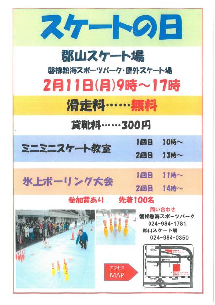 2.11 スケートの日